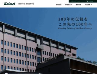 kaimei.ed.jp screenshot