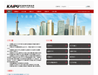 kaipulaw.com screenshot