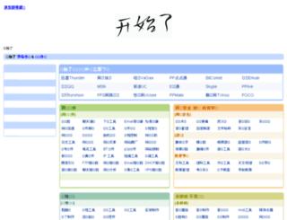 kaishile.com screenshot