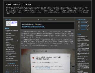 kaisho-farm.blog.jp screenshot