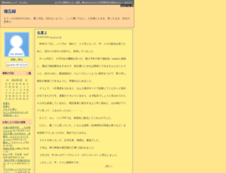 kaito.diarynote.jp screenshot