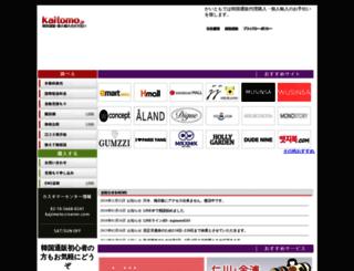 kaitomo.jp screenshot