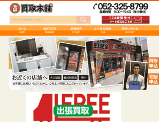 kaitorihonp.com screenshot