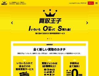 kaitoriouji.jp screenshot