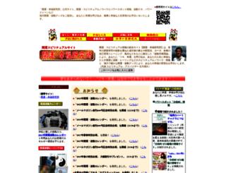 kaiun-kofuku.com screenshot