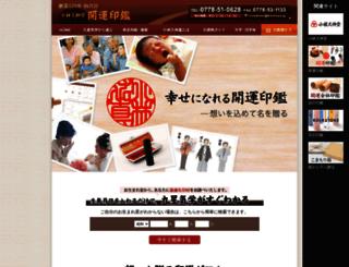 kaiunya.jp screenshot