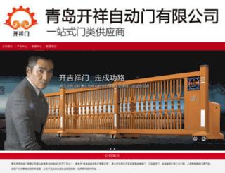 kaixiangmen.com screenshot