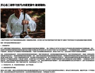 kaixingu.net screenshot