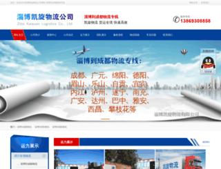 kaixuanwl.com screenshot