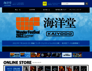 kaiyodo.co.jp screenshot