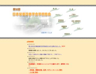 kaizen50.umin.jp screenshot