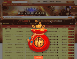 kaizhan.com screenshot