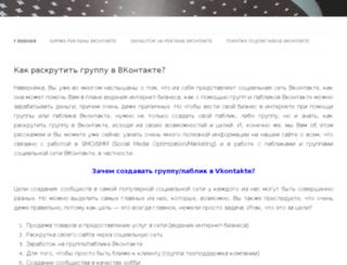 kak-raskrutit-gruppu-vkontakte.ru screenshot