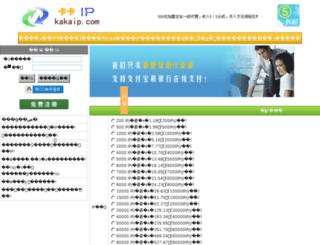 kakaip.com screenshot