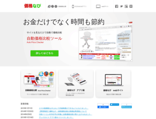 kakakunavi.jp screenshot