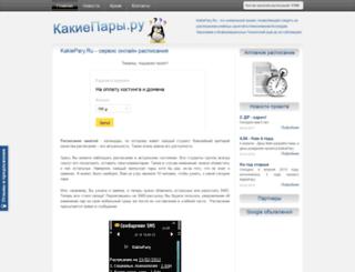 kakiepary.ru screenshot