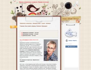 kaknazvatfirmu.ru screenshot