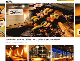 kakoiya.com screenshot
