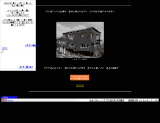 kakonosumika.fc2web.com screenshot