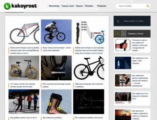 kakoyrost.ru screenshot
