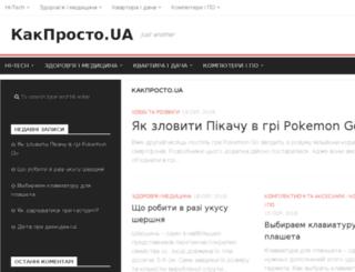 kakprosto.biz.ua screenshot