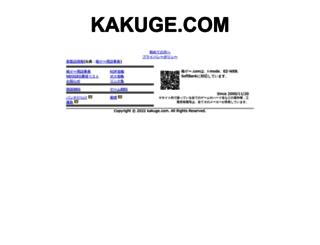 kakuge.com screenshot