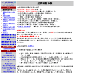 kakunin.gozaru.jp screenshot
