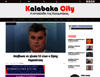 kalabakacity.gr screenshot