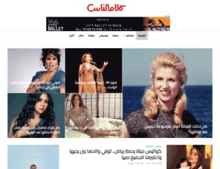 kalaman-nas.com screenshot