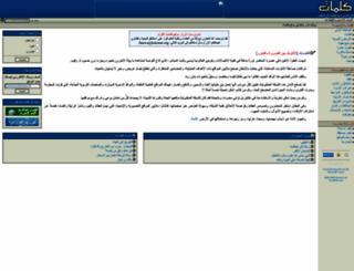 kalemat.org screenshot