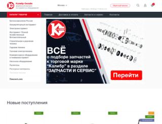 kalibr-online.ru screenshot