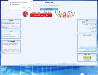 kalima.ahlamountada.com screenshot