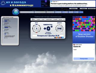 kaliningrad.nuipogoda.ru screenshot