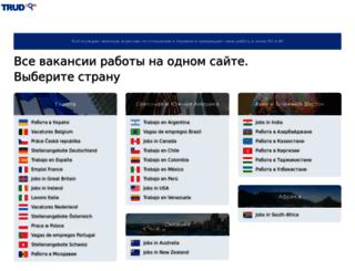 kaliningrad.trud.com screenshot