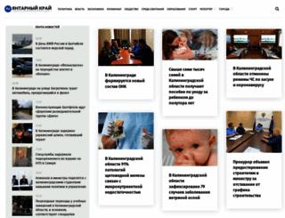 kaliningradfirst.ru screenshot