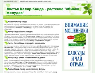 kalir-kanda.info screenshot