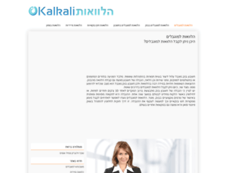 kalkali.co.il screenshot