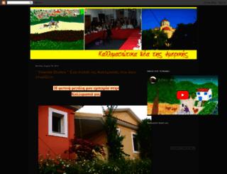 kallimasiotikanews.blogspot.com screenshot