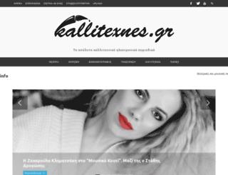 kallitexnes.gr screenshot