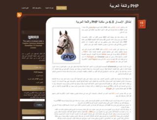 kalshamaa.wordpress.com screenshot