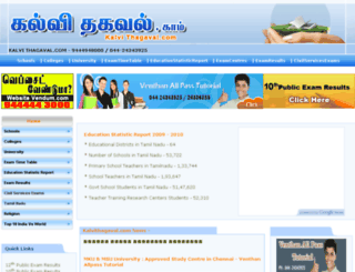 kalvithagaval.com screenshot
