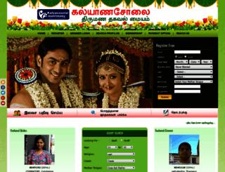 kalyanasolaimatrimony.com screenshot