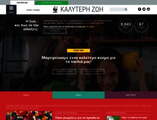 kalyterizoi.gr screenshot