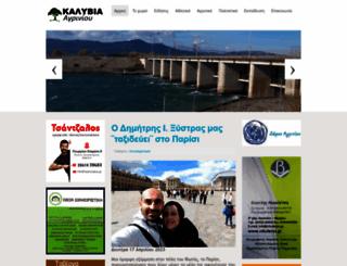 kalyvia.gr screenshot