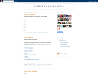kama-kathaikal.blogspot.com screenshot