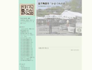 kamagure.jugem.jp screenshot