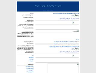 kamanii.blogfa.com screenshot