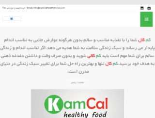 kamcal.com screenshot