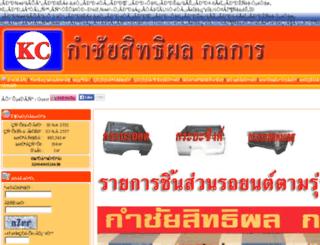 kamchai.com screenshot