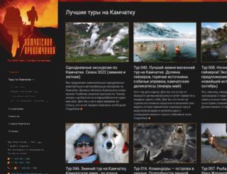 kamchatkadventures.ru screenshot